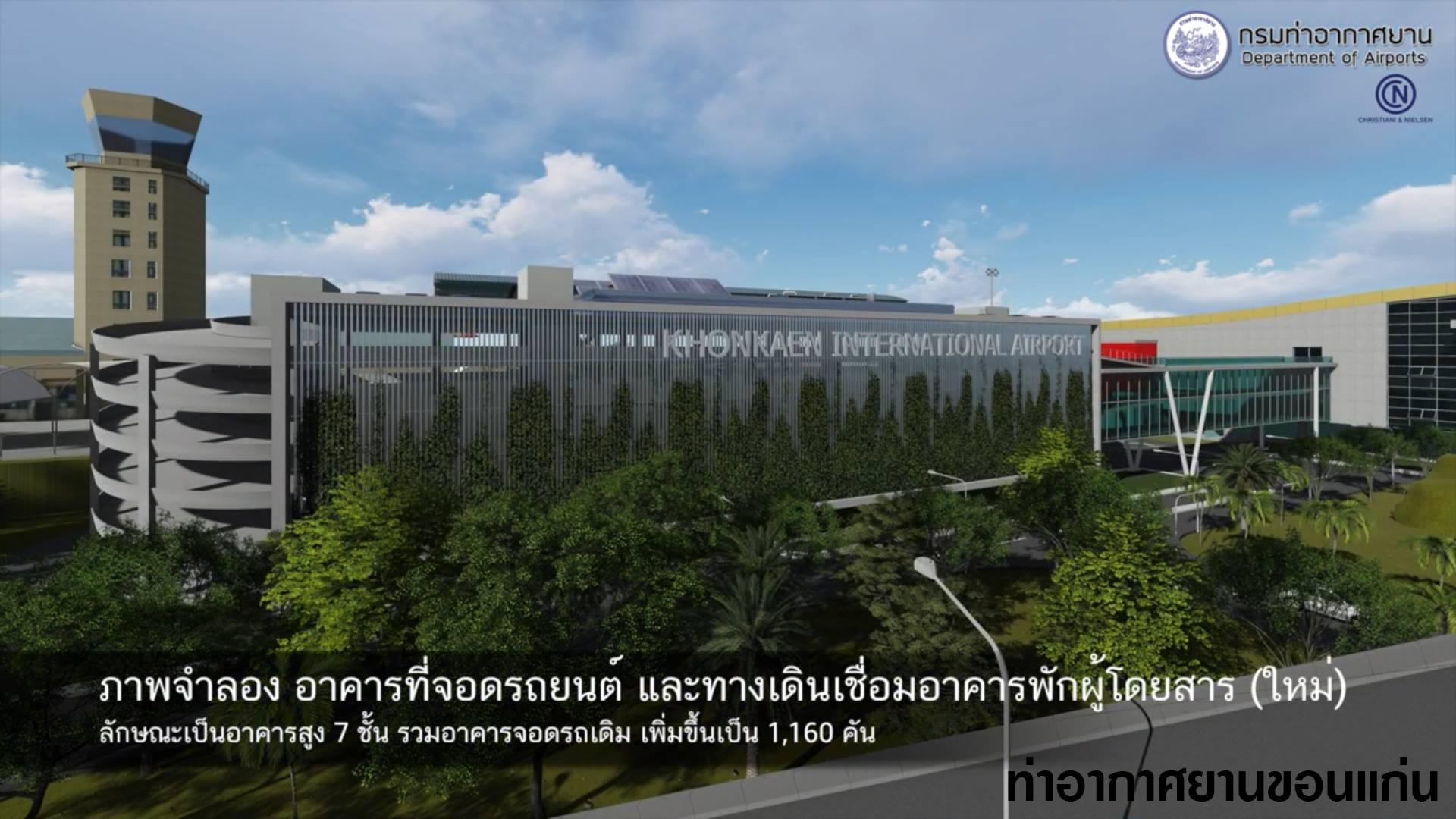 kkc-khonkaen-airport-expansion-10 – RENDER THAILAND